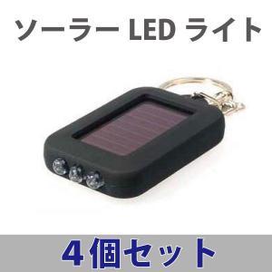 4個セット 3LED ソーラーミニLEDライト キーホルダー|arakawa5656