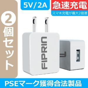 2個セット FIPRIN 2000J スマホ充電器 モバイルバッテリー充電器 10W 2A 急速充電用USB ACアダプター スマートフォン ほぼ全機種対応 充電速度2倍|arakawa5656