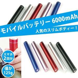 モバイルバッテリー 即発送 大容量USB人気スリム6000m...