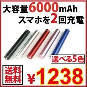 モバイルバッテリー 即発送  iphone7 iphone7 plus 6000mah 充電器 携帯充電器  iphone6s 6s Plus 5s 5 4 4s galaxys4 s5  iphone 8 x|arakawa5656
