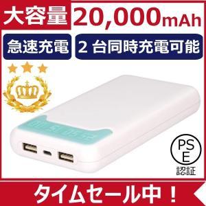 モバイルバッテリー  大容量 20000mAh 急速充電 携帯充電器 iphone XRXs XsMAX 8 x iphone7 6s Plus iphone5s  レビューで送料無料 ポケモンGO|arakawa5656