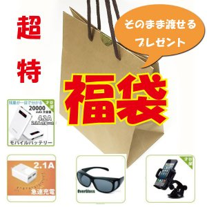 プレゼント 3点セット 福袋 モバイルバッテリー USB ACアダプター 車載ホルダー サングラス|arakawa5656