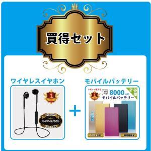 モバイルバッテリー ワイヤレスイヤホン bluetoothイヤホン 買得セット|arakawa5656