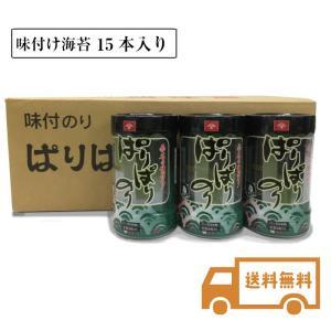くわなちゃんぱりぱりのり15本(送料無料)有明産味付け海苔 味付のり 味付海苔
