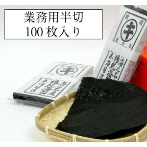 【メール便送料無料】工場余剰分 業務用焼き海苔半切 100枚...