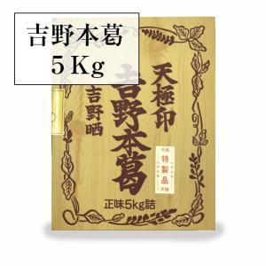 天極印吉野本葛5kg 固形タイプ 業務用 くず 葛粉