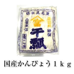 栃木県産 国産マルモかんぴょう2Kg 業務用 干瓢 送料無料