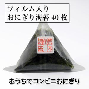おうちでコンビニ おにぎりのり40個分 コンビニタイプ フイルム入りおにぎり海苔 送料無料 愛知県産
