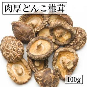 国産肉厚どんこ干ししいたけ100g(乾し椎茸)