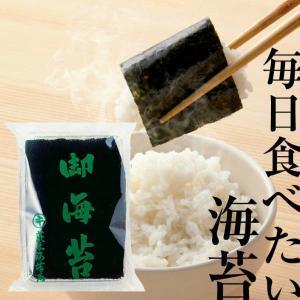 【送料無料】毎日食べたい海苔/愛知県産焼き海苔1/8海苔32...