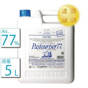 ドーバーパストリーゼ77 コック付 5L 消毒用アルコール 77%  アルコール製剤 70%以上 国...