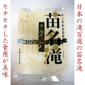 苗名滝手延そうめん(1kg)|arakin