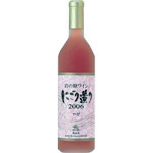 【岩の原ワイン】いわのはらわいん にごり造り(ロゼ720ml)|arakin