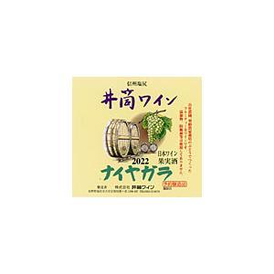 井筒ワイン 白 甘口 2021年産720ml  無添加 新酒予約|aramaki