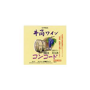 井筒ワイン ロゼ 甘口 2021年産720ml  無添加 新酒予約|aramaki