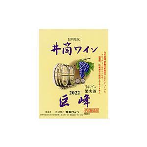 井筒ワイン 巨峰 甘口 2021年産720ml  無添加 新酒予約|aramaki