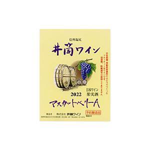 井筒ワイン マスカットベリ-A 赤 辛口 2021年産720ml 無添加 新酒予約|aramaki