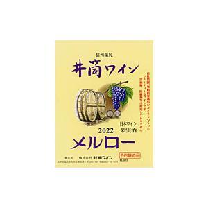 井筒ワイン メルロ- 赤 辛口 2021年産720ml  無添加 新酒予約受付|aramaki