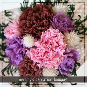 mammy's carnation bouquet(brown & pink)プリザーブドフラワーのカーネーションのブーケ|arancia-mm