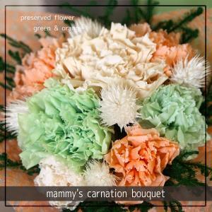 mammy's carnation bouquet(green & orange)プリザーブドフラワーのカーネーションのブーケ|arancia-mm