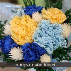 mammy's carnation bouquet(blue & yellow)プリザーブドフラワーのカーネーションのブーケ|arancia-mm