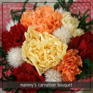 mammy's carnation bouquet(red & orange)プリザーブドフラワーのカーネーションのブーケ|arancia-mm