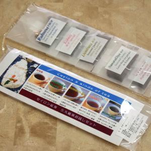 【送料無料:メール便】セイロン紅茶 『5大銘茶飲みくらべ』 お試しセット(ウバ・ディンブラ・ヌワラエリヤ・キャンディ・ルフナ)スリランカ直輸入新鮮茶葉 arancia-mm