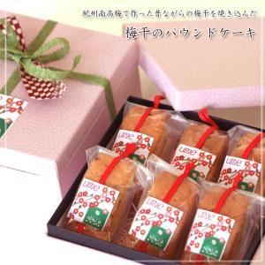 【送料込】「梅干の焼き菓子贈り物」ほんのり塩味の梅干パウンドケーキ贈答用貼り箱6個入 arancia-mm