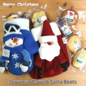 スノーマンの手袋・サンタの靴下に入った和歌山産フルーツの焼き菓子クリスマスプチギフト arancia-mm