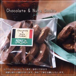 チョコナッツクッキー(焼き菓子)チョコレートとアーモンドのクッキー|arancia-mm