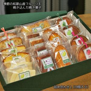 【送料込・包装のし対応ギフト】和歌山産フルーツを焼き込んだ焼き菓子詰め合わせ(L)18個入り【お中元・贈答】 arancia-mm