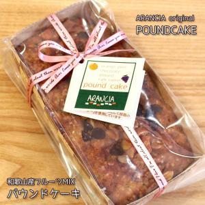 ミックスパウンドケーキ(ホール)和歌山産果物で作った自家製レーズン&オレンジピールとチョコチップとアーモンドのフルーツパウンドケーキ(焼き菓子) arancia-mm