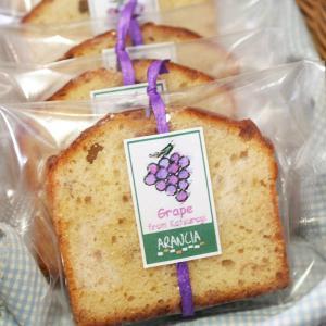 ぶどうのパウンドケーキ(焼き菓子)〜かつらぎ町上垣内さんのブドウ・ピオーネ|arancia-mm