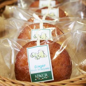 新生姜のアーモンドカップケーキ(焼き菓子)〜和歌山市石川さんの新生姜のコンポート入り arancia-mm