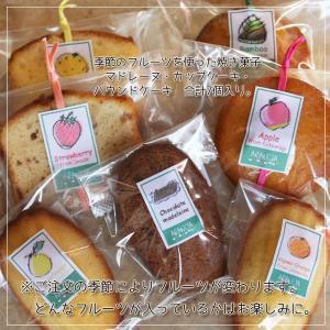 焼き菓子ギフトバッグ〜和歌山産フルーツを焼き込んだ焼き菓子7個(パウンドケーキ,マドレーヌ,カップケーキ)リボンラッピング|arancia-mm|02