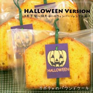 カボチャのパウンドケーキ(焼き菓子)〜紀の川市和泉さんのカボチャ arancia-mm