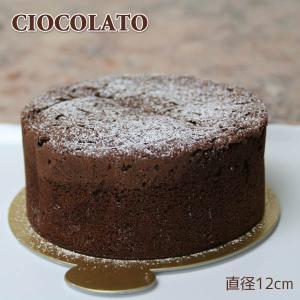 「チョコラート」上質なココアとチョコレートたっぷりの濃厚なベイクドチョコレートケーキ4号・12cmホール/冷凍便)|arancia-mm