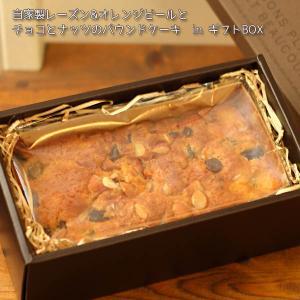 こだわりのミックスパウンドケーキ・ギフトボックス〜和歌山産オレンジとレーズンとチョコとナッツのパウンドケーキ箱入り焼き菓子(包装/リボン)【母の日】 arancia-mm
