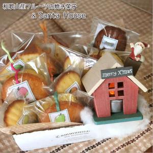 灯りが揺れる木製サンタハウスと和歌山産フルーツの焼き菓子クリスマスギフト arancia-mm