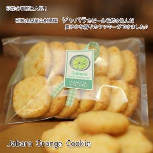 和歌山産ジャバラオレンジクッキー(花粉の季節にオススメの柑橘系の爽やかでほろ苦いクッキー・焼き菓子)|arancia-mm