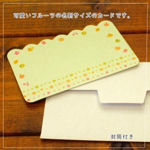 ミニメッセージカード「キラキラくだもの」【名刺型・封筒つき】【メール便可】|arancia-mm