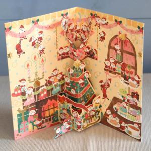 立体クリスマスカード『ピンクに染まる夕暮れのログハウス〜サンタがいっぱいクリスマスパーティ』【メール便可】 arancia-mm
