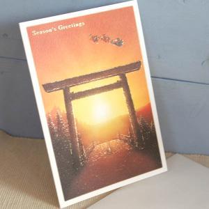 日本の風景のクリスマスカード『伊勢神宮大鳥居・宇治橋と朝日とサンタクロース』【メール便可】 arancia-mm