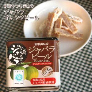 和歌山産「ジャバラピール」新岡農園紀州かつらぎ山のじゃばらの果皮を砂糖漬けした甘酸っぱくてほろ苦い大人の味のオレンジピール 花粉の季節に|arancia-mm