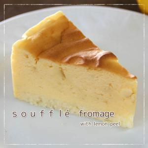 1cutケーキ▼「レモン風味のチーズスフレ」レモンピールが爽やかなチーズケーキ(1カット/冷凍便)|arancia-mm