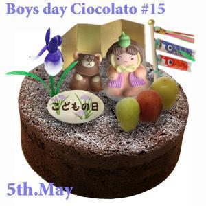 子供の日ケーキ☆ベイクドチョコレートケーキ「チョコラート」(...