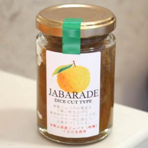 和歌山産「JABARADE ジャバレード」無添加140g 新岡農園〜花粉の季節に「紀州かつらぎ山のジャバラマーマレード」|arancia-mm