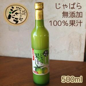 和歌山産「じゃばらストレート果汁500ml・100%無添加」新岡農園〜花粉の季節に「紀州かつらぎ山のジャバラ果汁」|arancia-mm