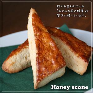 「ハニースコーン」みかんの花の蜂蜜と生クリームとバターを使った贅沢スコーン(冷凍便・冷蔵便・常温便対応可) arancia-mm