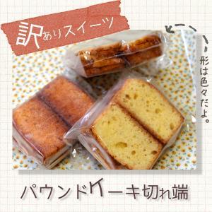 [冷凍便]【訳あり】パウンドケーキ切れ端